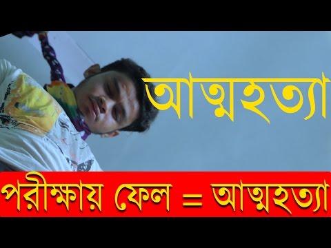 পরীক্ষায় ফেল করে আত্মহত্যা     Short Film - Atto Hotta     Mojar Tv