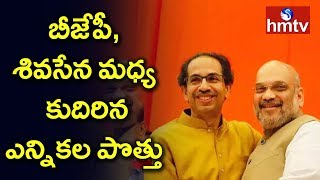 BJP and Shiv Sena Alliance for Lok Sabha Elections  | hmtv