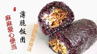 『Eng Sub』麻麻好吃的便当【薄脆饭团】Crispy filling rice balls【田园时光美食 2019 004】