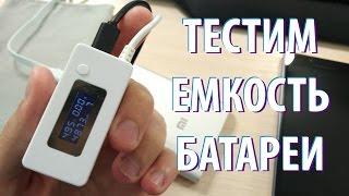 Измеряем Емкость Батареи: Lenovo K3 Note, Lenovo P70, Xiaomi 5000mAh