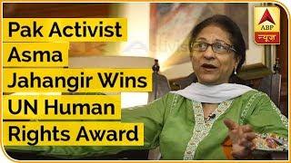 Pak Activist Asma Jahangir Wins UN Human Rights Award | ABP News