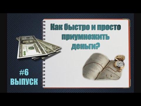 Заработать деньги через интернет быстро