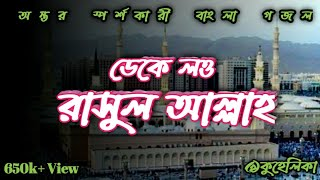 Deke Low Rasul Allah ডেকে লও রাসূল আল্লাহ রওজা পাকের কিনারে1