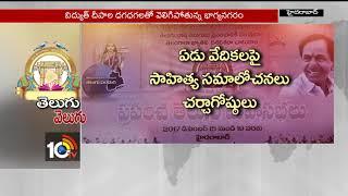 All Arrengements Set for World Telugu Conferences - Hyderabad  - netivaarthalu.com