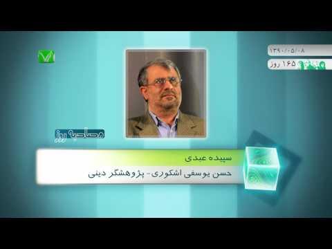 یوسفی اشکوری-ادعای استقلال روحانیون حامی حکومت