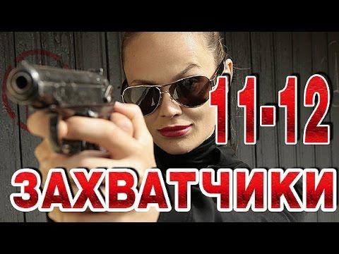 Захватчики 11-12 серия криминальный сериал