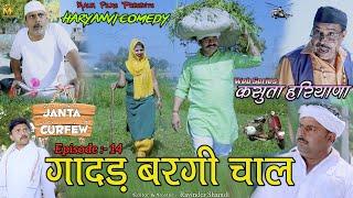 गादड़ बरगी चाल (14th Episode)Gaadar Baragi Chaal।New Haryanvi Comedy | Kasuta Haryana | Malik Films