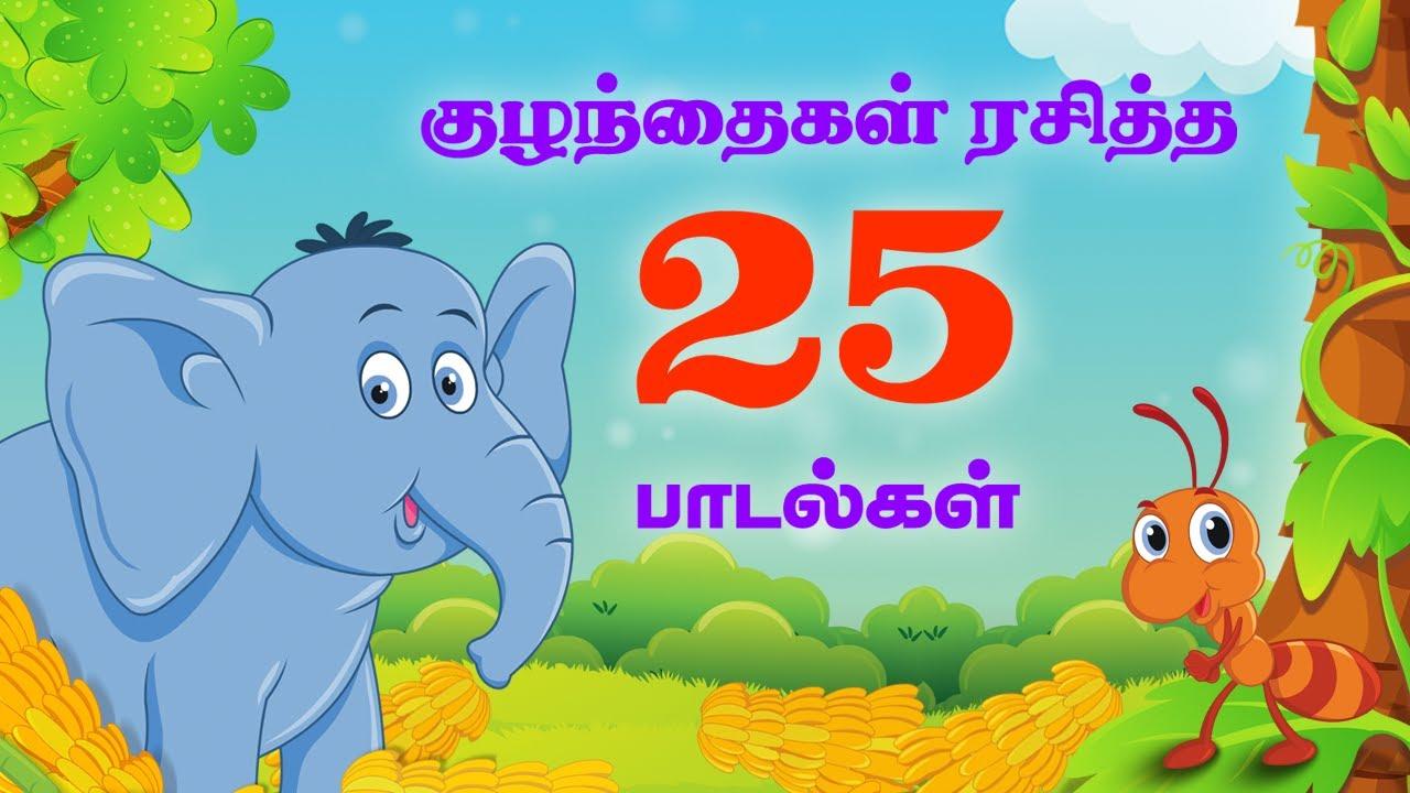 good tamil songs download
