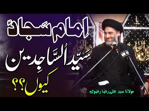 Imam Sajjad (a.s) Syed-Ussajideen Kyun.. | Maulana Syed Ali Raza Rizvi | 4K
