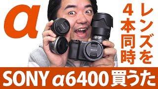 SONY α6400 ミラーレスと同時購入したAPS-Cレンズ4本!これでEOS Kiss Mの替わりになるかな?