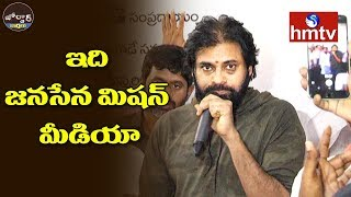 Pawan Kalyan Inaugurates Janasena IT Office | Jordar News | hmtv
