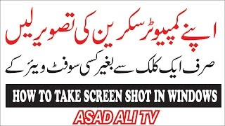 How to Take Screen Shot (Photo) in Windows Without any Software (Urdu-Hindi)