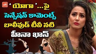 Actress Hina Khan Comments on Yoga | Social Media | Bollywood News