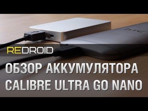 Calibre ULTRA'GO nano — Обзор и РОЗЫГРЫШ