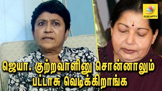 Geetha Jayalalitha's Friend Interview about SC case verdict