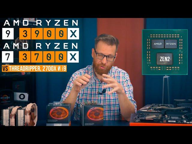 AMD Ryzen 9 3900X и 3700X vs Intel i9 9900K, Threadripper и 2700X
