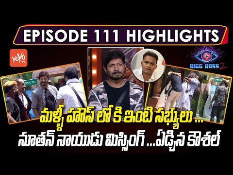 Bigg Boss Telugu Season 2 Highlights | Episode 111 | Kuashal | Kaushal Army | YOYO TV Channel