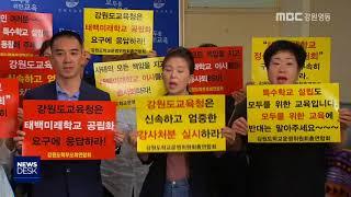 R]태백 특수학교 문제, 처방은 '공립화!'