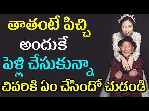 ఈ తాతను ఎందుకు పెళ్లి చేసుకుందో చుడండి | Telugu News | Latest news | Today News