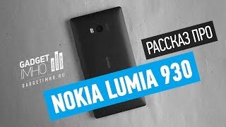 Американо по-фински - обзор флагмана Nokia Lumia 930