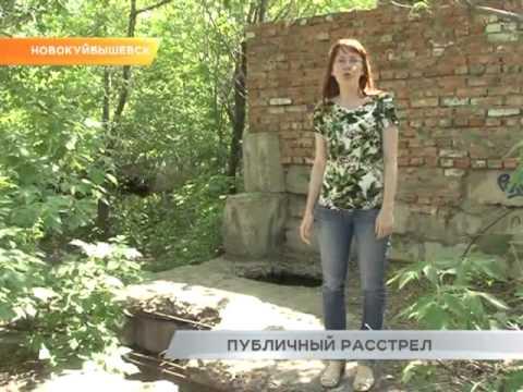 Новокуйбышевск. Публичный расстрел