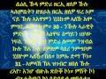 Pastor temesgen timhirty dihnet part one ትምህርቲ ድሕነት ፩ይ ክፋል