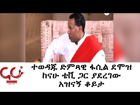 ETHIOPIA - Entertaining Interview With Artist Fasil Demoz- NAHOO TV