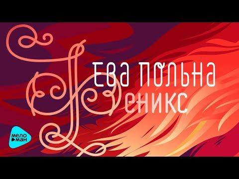 Ева Польна  -  Феникс  (Альбом 2018)