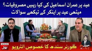 Governor Sindh Imran Ismail Exclusive Interview | Meri Jang Full Episode 25th May 2020
