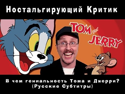 Nostalgia Critic - Why Is Tom And Jerry Genius (RUS sub)