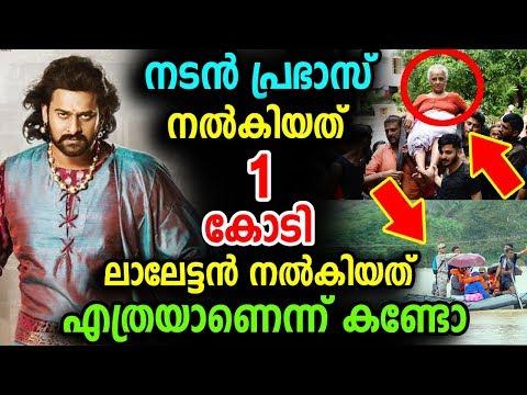 നടൻ പ്രഭാസ് ദുരന്തബാധിതർക്ക് നൽകിയത് 1 കോടി | Actor Prabhas donated 1 crore
