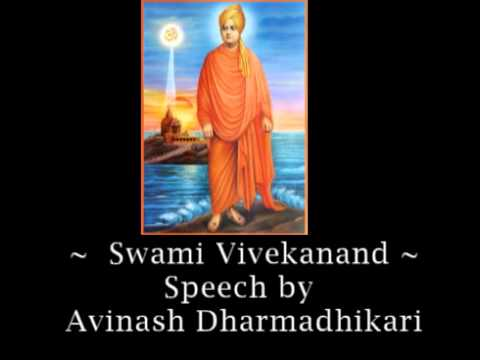 Swami Vivekanand  Speech By  Shri Avinash Dharmadhikari video