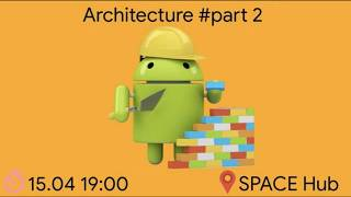 Architecture: Part2, Pavel Bogretsov - Android Developer@WIMIX