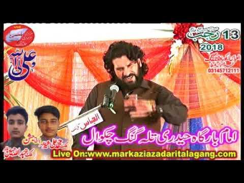Zakir Ijaz Hussain Jhandvi Jashan 13 Rajab 2018 Talagang
