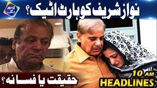 Hidden Facts About Nawaz Sharif Health - News Headlines | 10:00 AM | 4 Feb 2019 | Lahore Rang