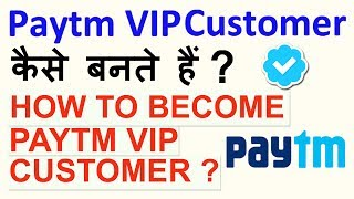 How to become Paytm VIP customer? | Benefits | How to Submit Paytm KYC details ? - in Hindi