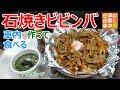 【仕事の合間に車中飯】車内で石焼ビビンバを作って食べる【車中泊料理】