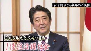 安倍総理2016年の新年挨拶【160101】