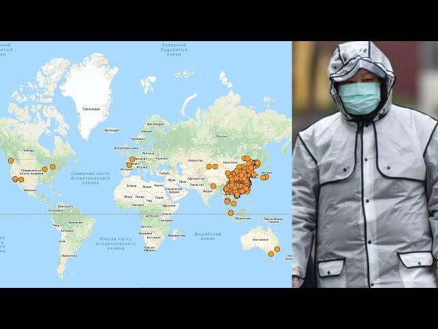 ОНЛАЙН КАРТА Коронавируса - Китайский смертельный вирус уже в других странах