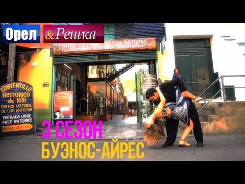 Орел и решка. 3 сезон - Аргентина   Буэнос-Айрес (HD)