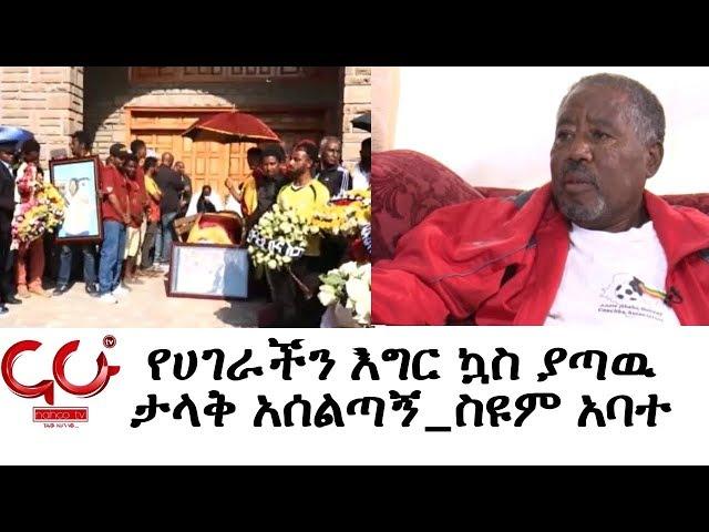 ETHIOPIA - Remembering Coach Seyum Abate - NAHOO TV