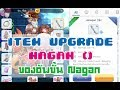 Item Upgrade ขั้นดาบ Nagan หาไว้ก่อน สบายขึ้นเยอะ Bash บ้านช่องพัง - Ragnarok Eternal Love thumbnail