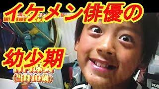 可愛すぎる!イケメン俳優達の「幼少期」 【芸能デスク】before→after