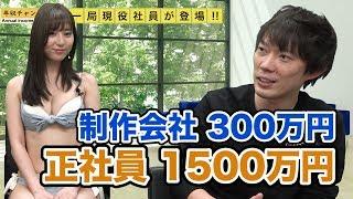 現役テレビ局員登場!給料高すぎww|vol.144