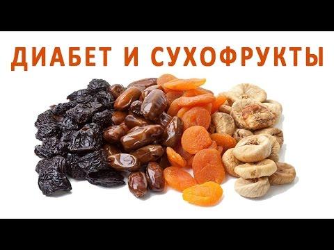 Сухофрукты при сахарном диабете - что можно и что нельзя?