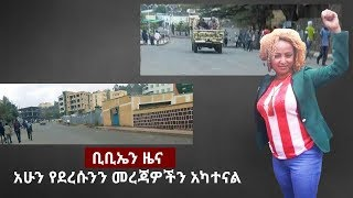 BBN Daily Ethiopian News February 20, 2018