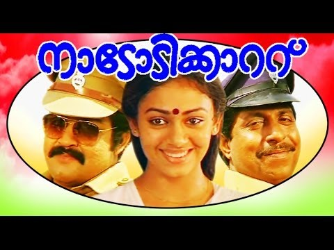 Mohanlal Full Movie | Nadodikattu | Sreenivasan & Shobana | Comedy Movie