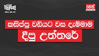 2021-09-22 | Neth Fm Balumgala