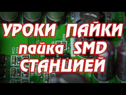 Видео как выбрать паяльную станцию