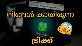 New Whatsapp Trick - 2018 | malayalam tech